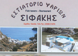 SIFAKIS FISH TAVERN IN